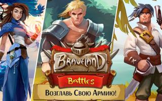 Анонсирована онлайновая Braveland | App2Top